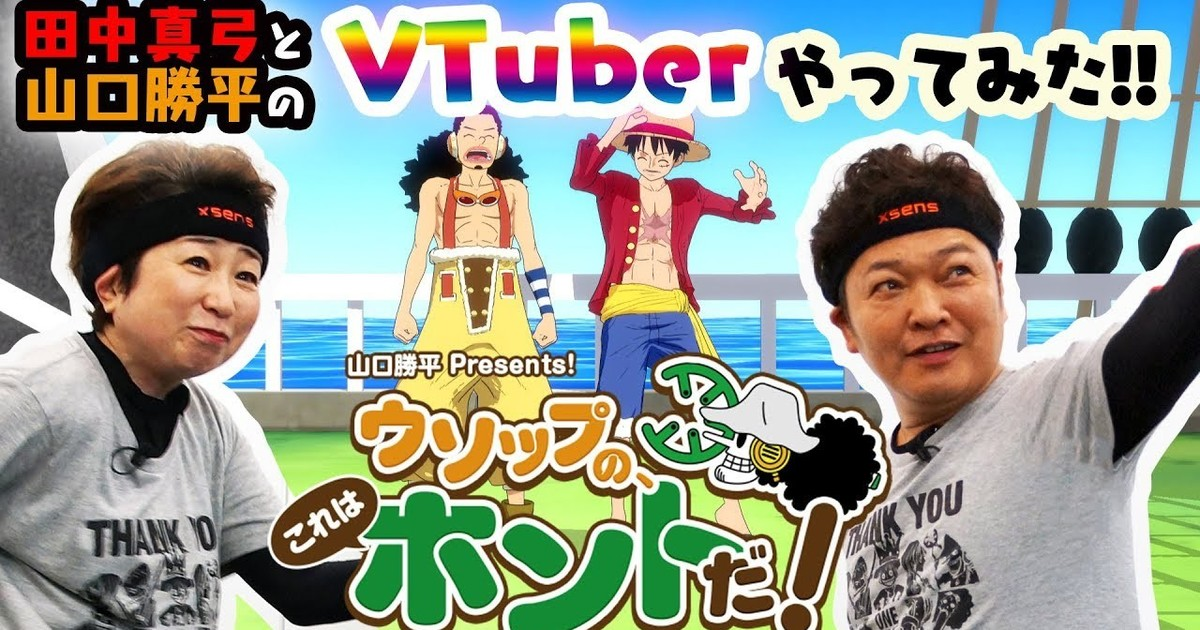 Luffyin one piece, and mayumi tanaka is the japanese voice. One Piece Voice Actors Mayumi Tanaka Kappei Yamaguchi Try Becoming Virtual Youtubers With Hilarious Results Interest Anime News Network