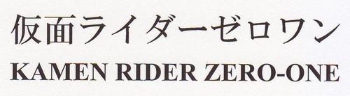 Kamen Rider Zero-One' Trademark Registered Under Toei