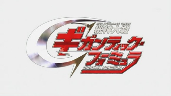 Kishin_Taisen_Gigantic_Formula_Logo