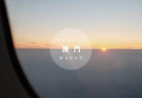 HELLO MACAU 澳門,空中的夢幻時刻