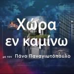 Μοναδικό! Ο Γ. Μπαμπινιώτης «κατεδαφίζει» την προπαγάνδα των Σκοπιανών περί δήθεν «Μακεδονικής γλώσσας» μιλώντας στον Πάνο Παναγιωτόπουλo