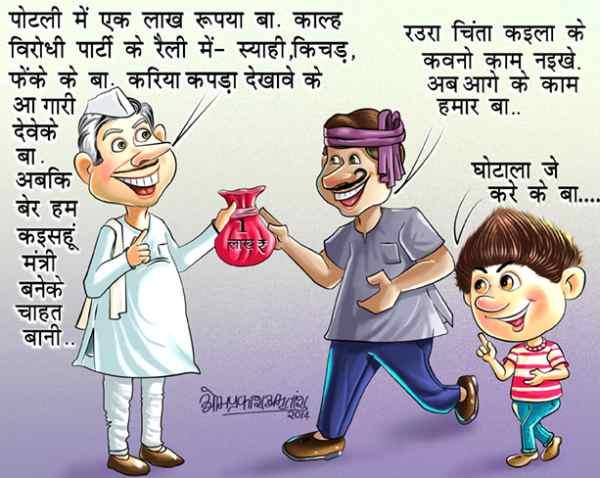 Cartoon by Amritanshu