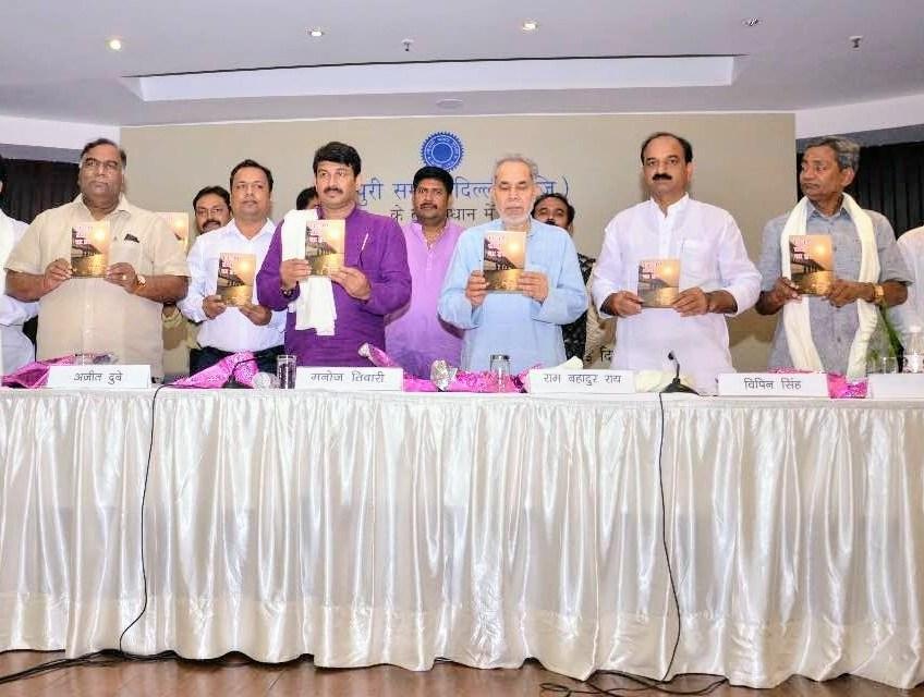 भोजपुरी समाज, दिल्ली के सम्मान समारोह
