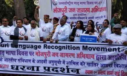 भोजपुरी खातिर आठवाँ धरना : दिल्ली के संसद मार्ग पर जुटले भोजपुरिया