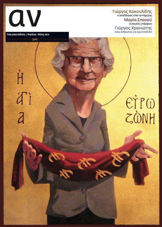 Τεύχος 30, Απρίλιος - Μάιος 2012
