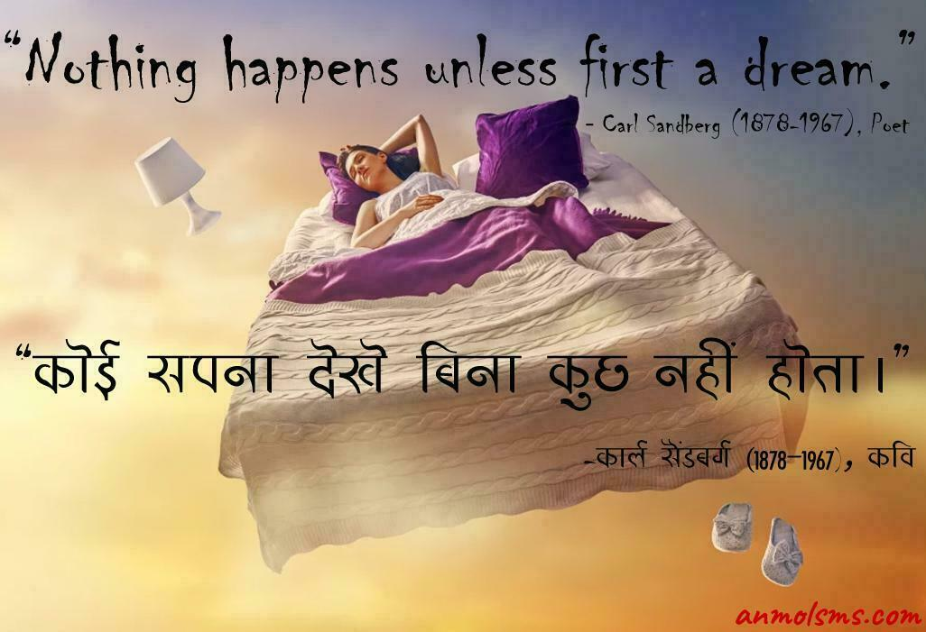 Nothing happens unless first a dream