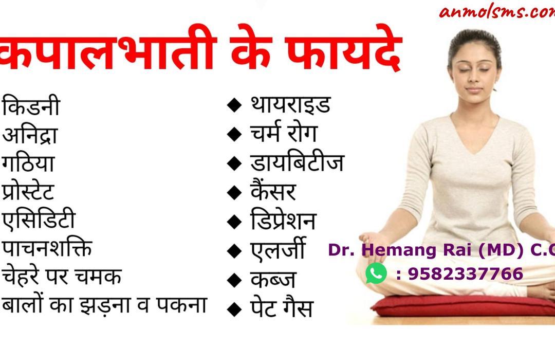 कपालभाती प्राणायाम(Kapalbhati Pranayama)