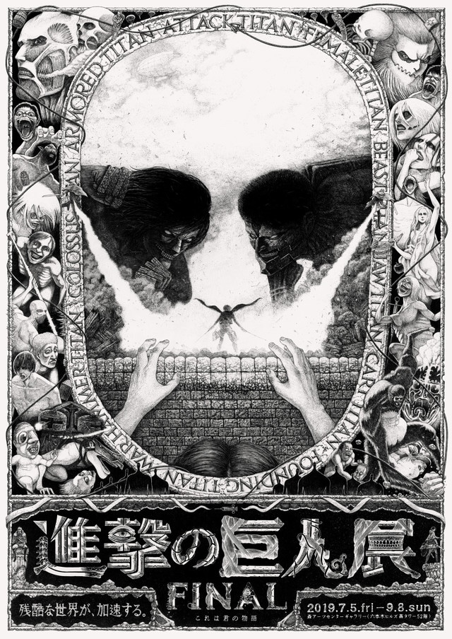 Shingeki no Kyojin revelará detalles del capítulo final en una exhibición arte