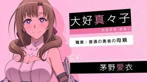 Okaa-san online mamako