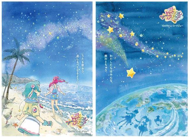 star twinkle precure portadas
