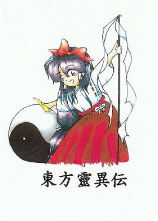 Touhou: Highly
