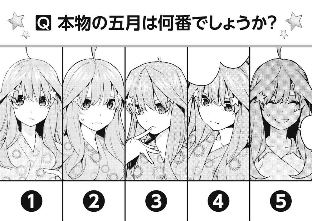 Adivina la quintilliza de Go-Touban no Hanayome