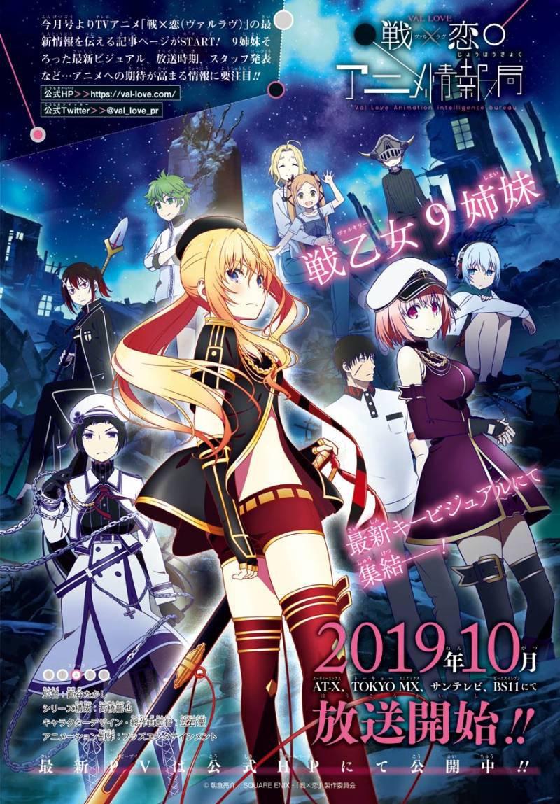 El anime Val x Love se estrenará en octubre