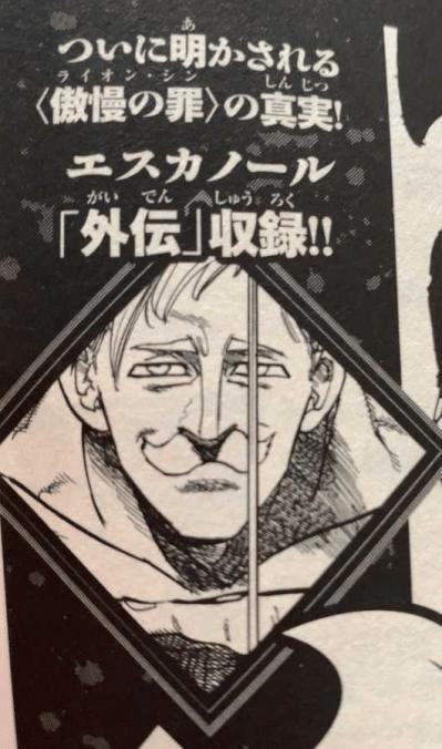 Escanor tendrá un capítulo especial por el aniversario de Nanatsu no Taizai