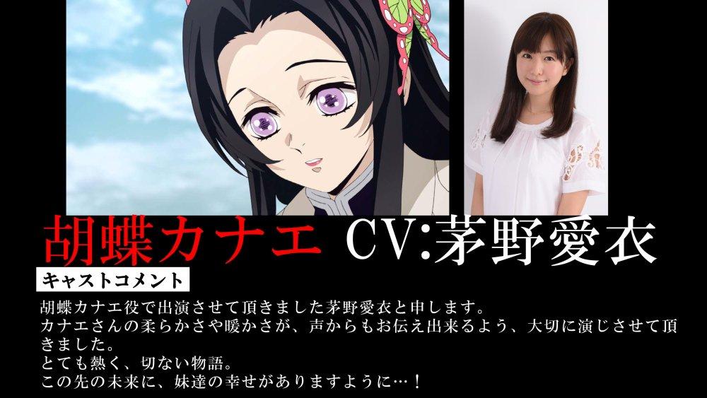 La seiyuu de Alice en Sword Art Online se une al reparto de Kimetsu no Yaiba