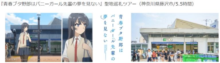 Podrás visitar los lugares que aparecen en tu anime favorito, gracias a los tours que ofrece Japón