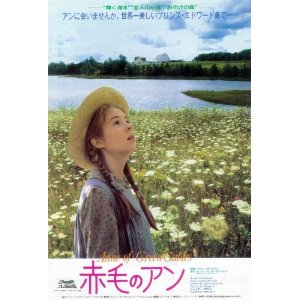 Anne of Green Gables Poster Movie Japanese