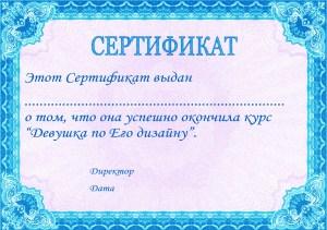 СертификатДПЕД