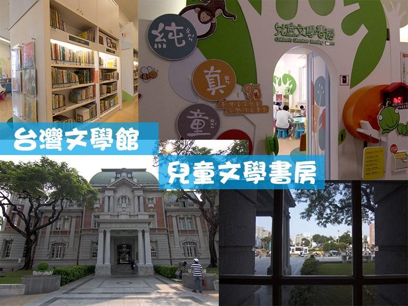 台灣文學館之兒童文學書房