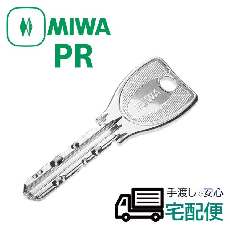 MIWA純正PRシリンダー合鍵(子鍵) ノーマル