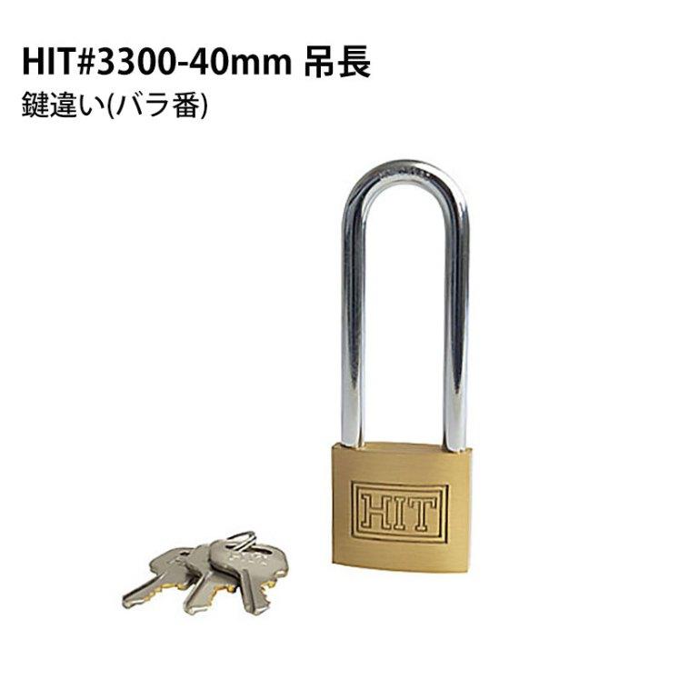 HITシリンダー南京錠 吊長 #3300-40mm 鍵違い(バラ番)