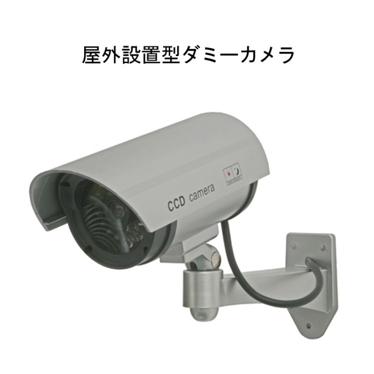 屋外用ダミーカメラDC-027IR(簡易防滴仕様)