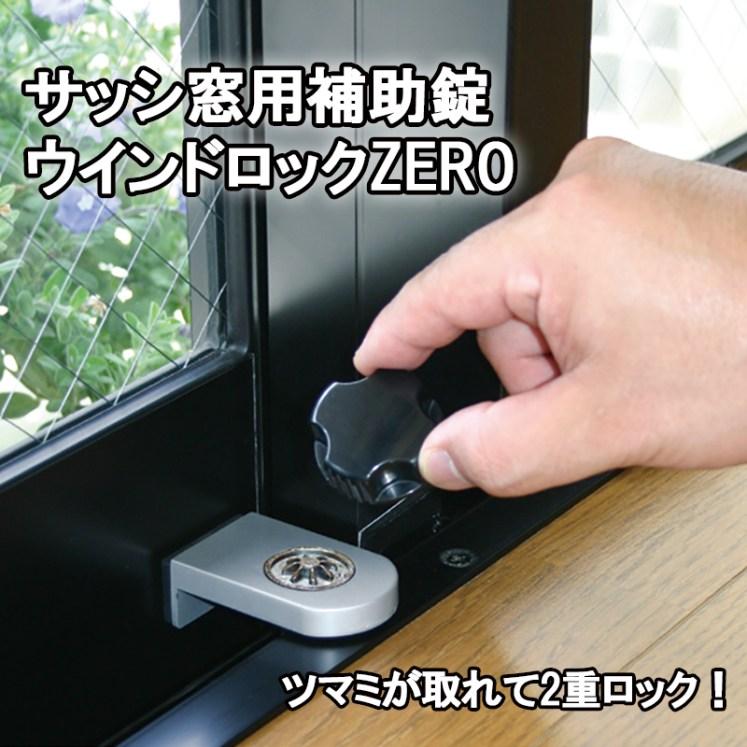 ウインドロックZERO(ゼロ) 1個入 シルバー N-1151