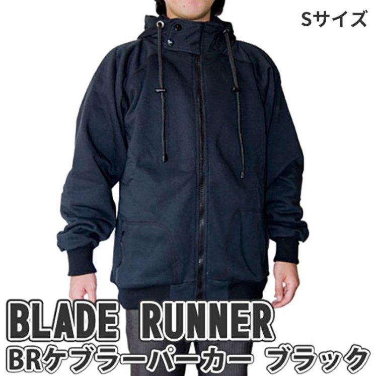 BR ケブラーパーカー ブラック Sサイズ