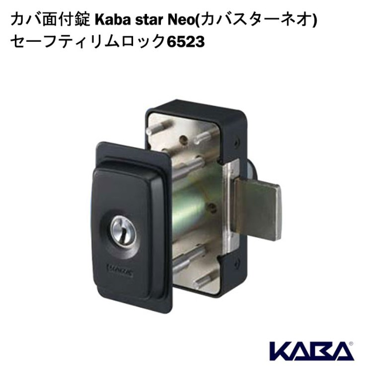 カバ面付錠 Kaba star Neo(カバスターネオ)セーフティリムロック6523