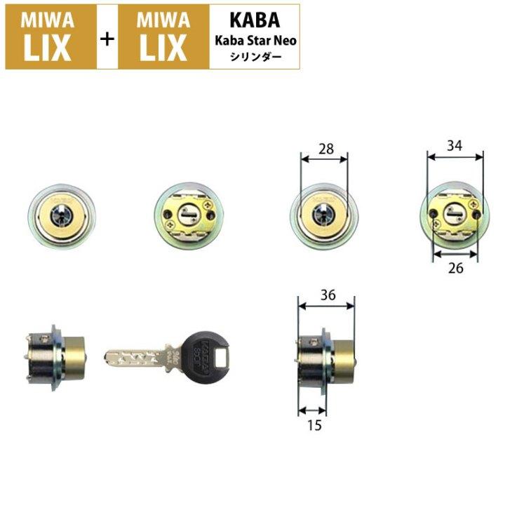 カバスターネオ交換用シリンダー6150 MIWA(美和ロック)LIX+LIX 2個同一キー ゴールド