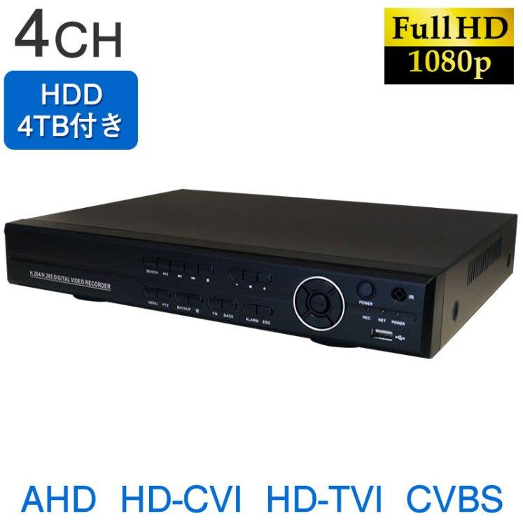 4CH デジタルビデオレコーダーLS-HVR9204 4TB