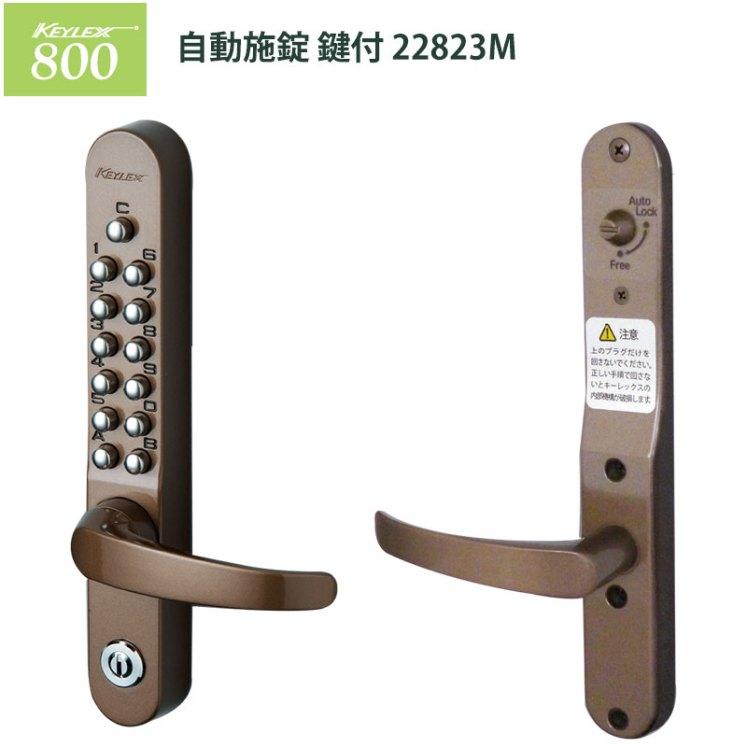 キーレックス800 自動施錠鍵付(22823M) アンバー