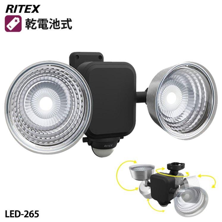 ムサシ RITEX フリーアーム式LEDセンサーライト 乾電池式(3.5W×2灯)LED-265