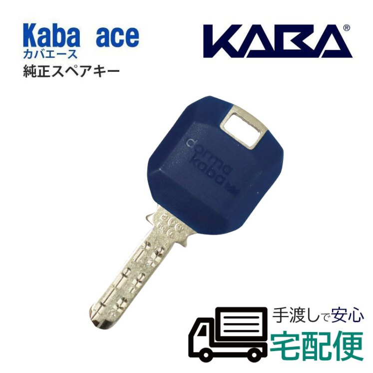 KABA ACE(カバエース) 合鍵 (メーカー純正子鍵)