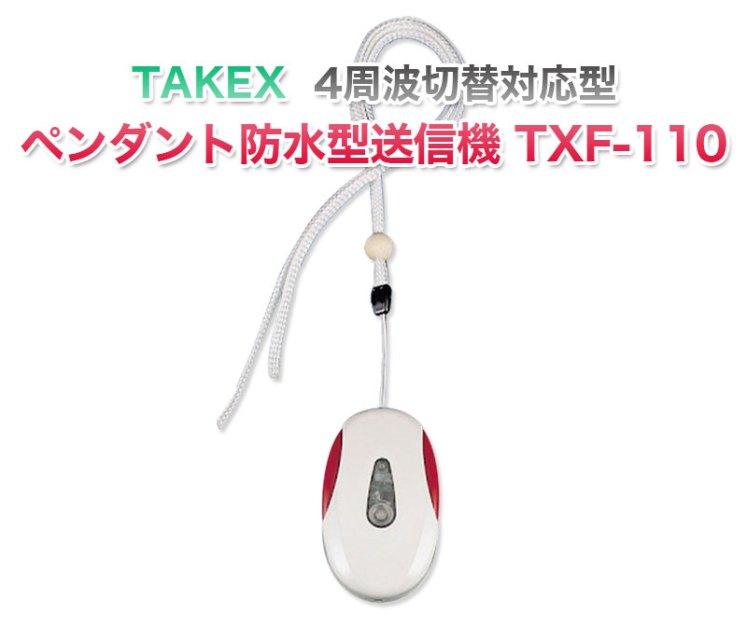 TAKEX ペンダント防水型送信機(4周波切替対応型) TXF-110
