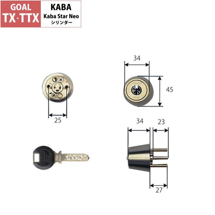 kaba star neo(カバスターネオ)交換用シリンダー6158 GOAL TX用