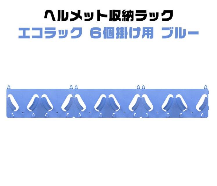 ヘルメットラック タニザワ エコラック6個掛け用 ブルー ST#820N