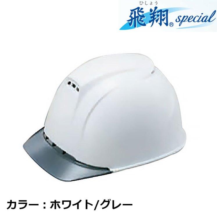 タニザワ エアライト2搭載ヘルメット 飛翔special ST#1830-JZ ホワイト/グレー