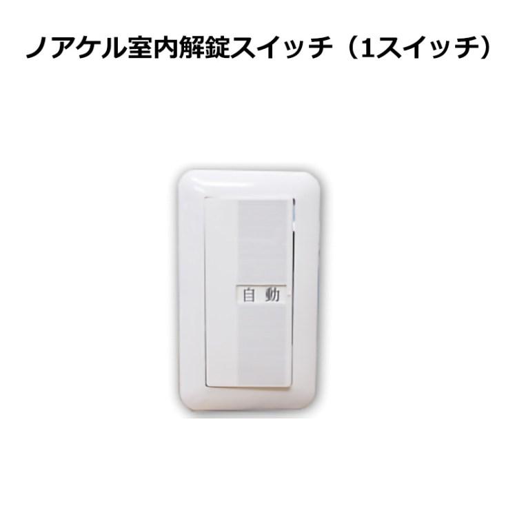 NOAKEL(ノアケル)室内用解錠スイッチ EXC-7250D1B4