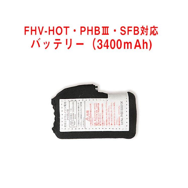 FHV-HOT・PHBIII・SFB対応 バッテリー(3400mAh)