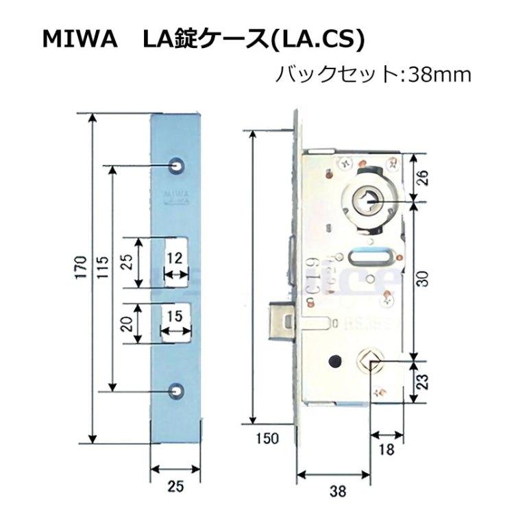 MIWA(美和ロック) LA 錠ケース レバーハンドル錠用 バックセット38mm