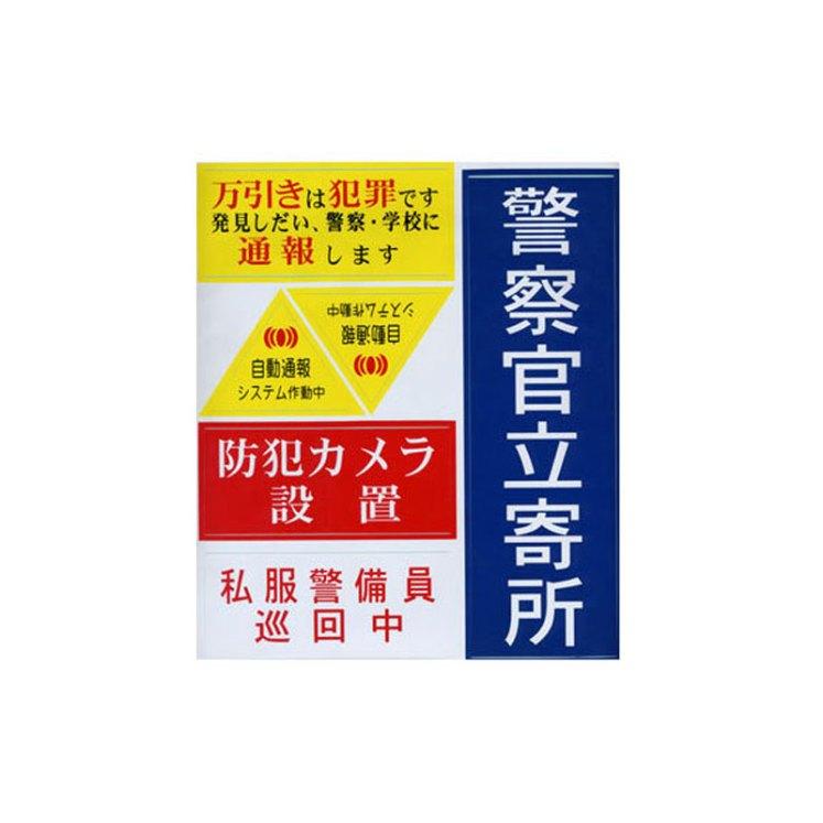 防犯ステッカー(5種類)BH3-1