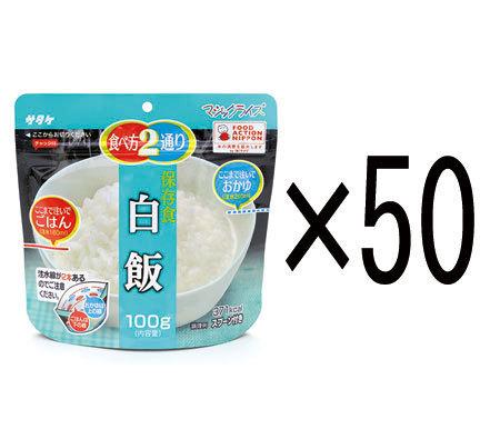 5年保存食アルファ米 マジックライス 白飯 50個セット