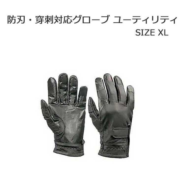 防刃・穿刺対応グローブ  ユーティリティ XLサイズ