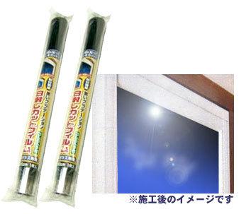 日差しカットフィルム 46×90cm (2本組み)