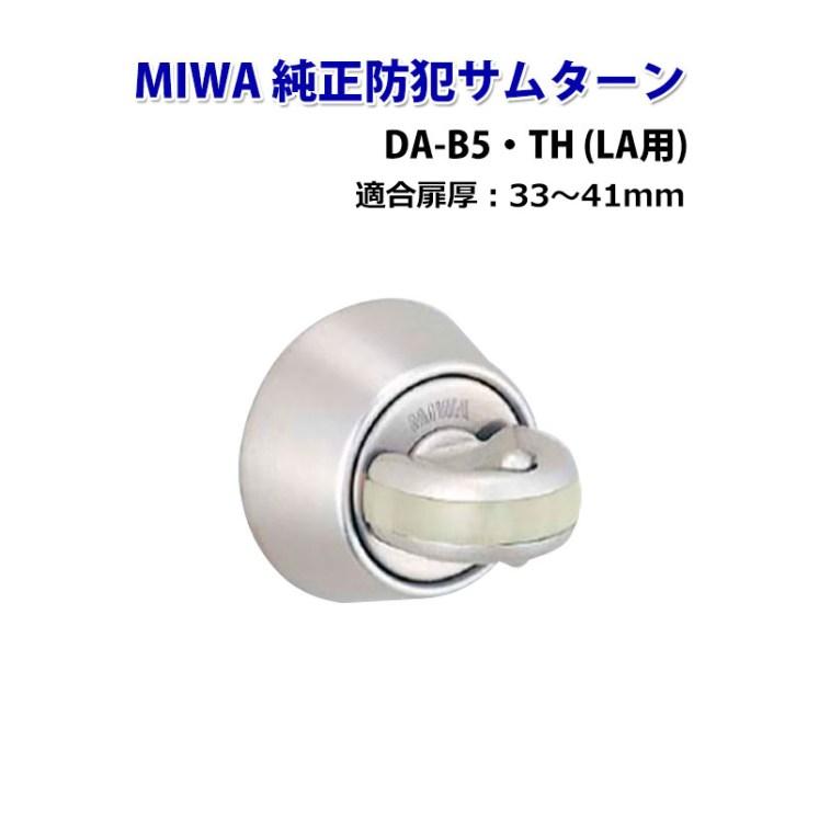 MIWA純正サムターン 扉厚33〜41mm