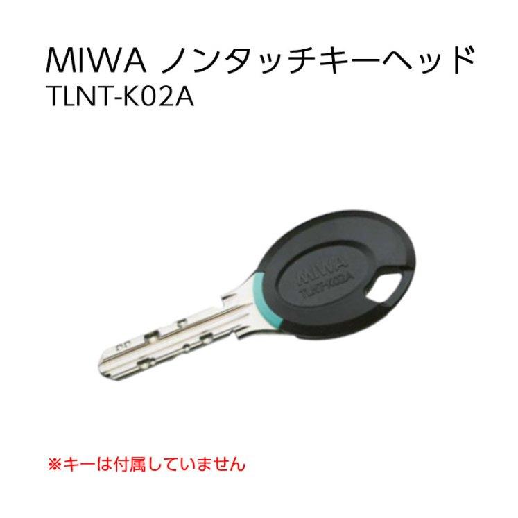 MIWA ノンタッチキーヘッド TLNT-K02A