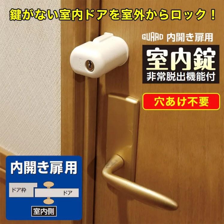 室内の鍵のないドアを室外からロック!穴あけ・工具不要で簡単取付