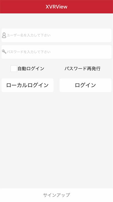 XVRVeiwログイン画面