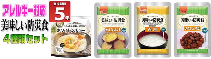 年保存非常食 アレルギー対応 美味しい防災食4種類セット